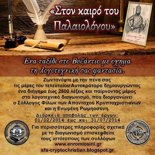 «Στον καιρό του Παλαιολόγου», λογοτεχνικός διαγωνισμός