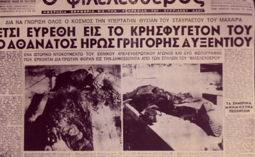 3 Μαρτίου του 1957 – Γρηγόρης Αυξεντίου!