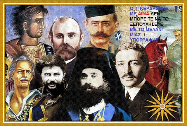 «Παρόντες και απόντες, υπόλογοι έναντι της Μακεδονίας και του Ελληνισμού» υπό Θ. Μαλκίδη, Πρέσπες 17 Ιουνίου 11 π.μ.